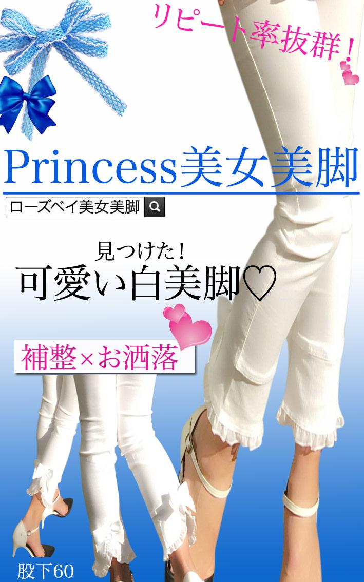 プリンセス美女美脚パンツ